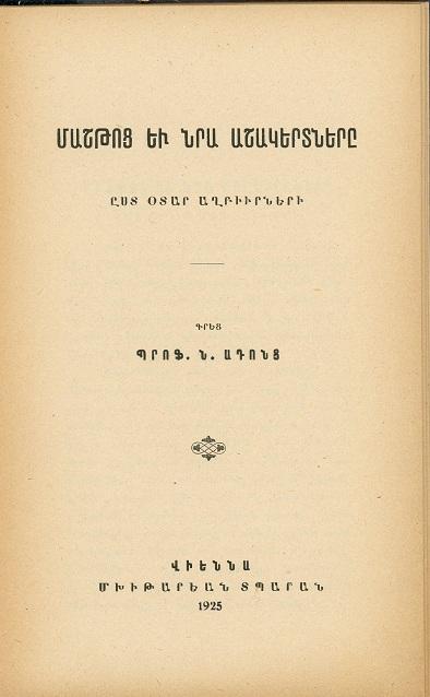 http://www.bibliotheque-eglise-armenienne.fr/catalogues/am_livres/adonts-nicolas-machdots.jpg