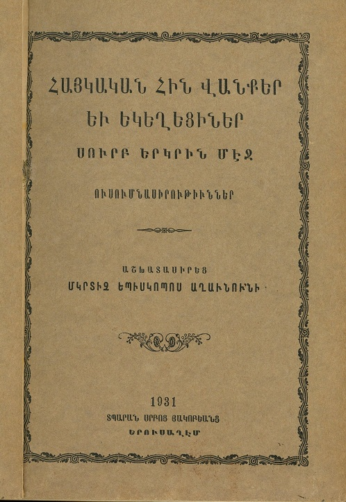 http://www.bibliotheque-eglise-armenienne.fr/catalogues/am_livres/aghavnouni-meguerditch-hinvanker.jpg