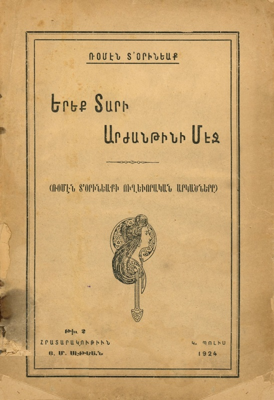 http://www.bibliotheque-eglise-armenienne.fr/catalogues/am_livres/daurignac-romain-argentine.jpg