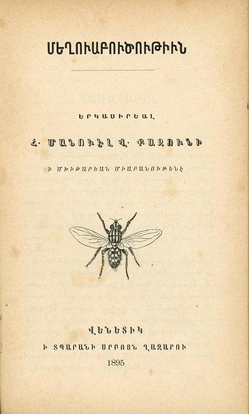 http://www.bibliotheque-eglise-armenienne.fr/catalogues/am_livres/kachouni-yervant-apiculture.jpg