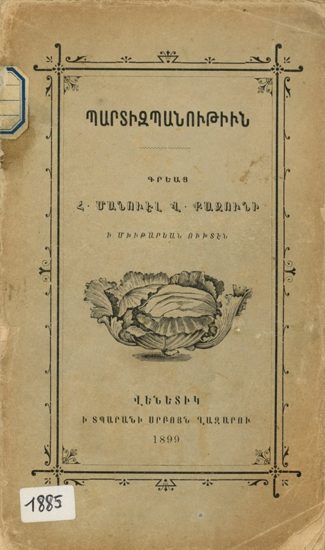 http://www.bibliotheque-eglise-armenienne.fr/catalogues/am_livres/kachouni-yervant-partisanoutioun.jpg