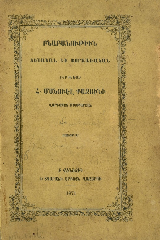 http://www.bibliotheque-eglise-armenienne.fr/catalogues/am_livres/katchouni-manuel-sciencephysique.jpg