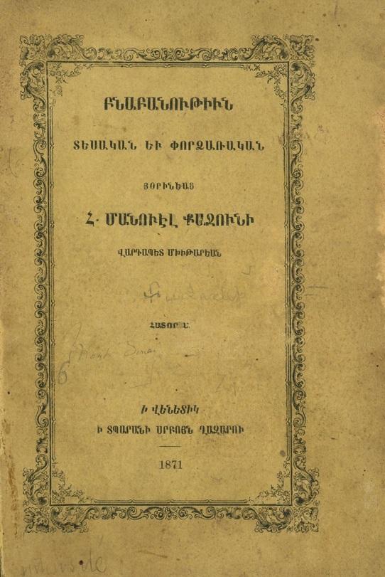 http://www.bibliotheque-eglise-armenienne.fr/catalogues/am_livres/katchouni-manuel-sciencephysique.jpg