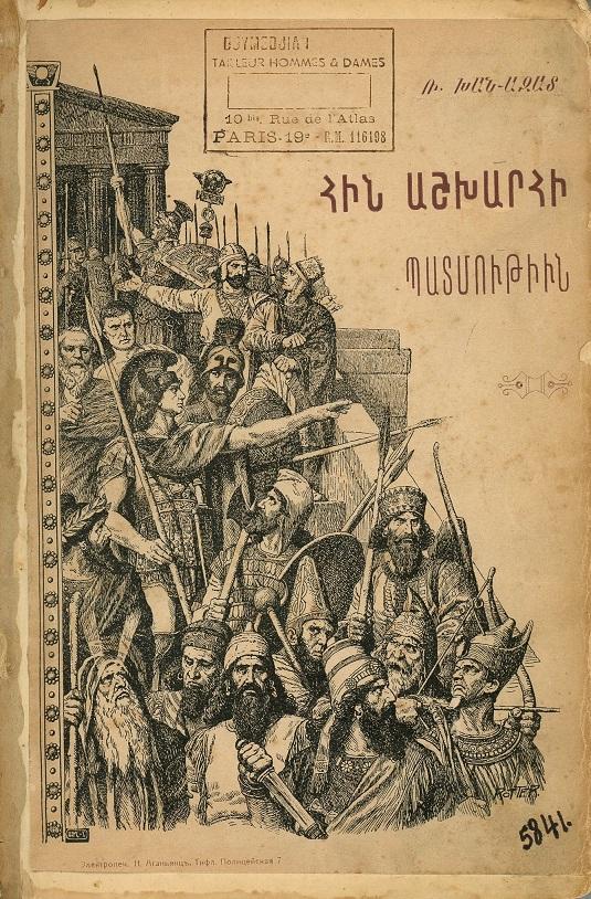 http://www.bibliotheque-eglise-armenienne.fr/catalogues/am_livres/khanazad-r-histoireancienmonde.jpg