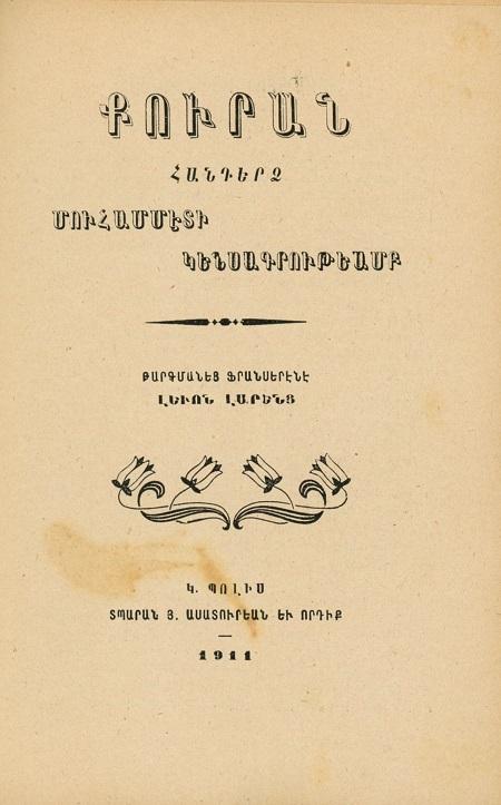 http://www.bibliotheque-eglise-armenienne.fr/catalogues/am_livres/larents-levon-coran.jpg