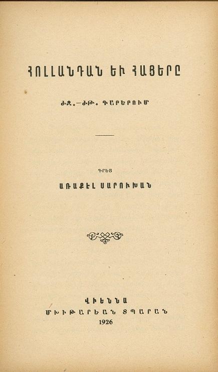 http://www.bibliotheque-eglise-armenienne.fr/catalogues/am_livres/saghokhan-holandanyevhayere.jpg