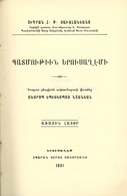 http://www.bibliotheque-eglise-armenienne.fr/catalogues/am_livres/savalaliants-dikran-badmoutiounjerusalem1.jpg