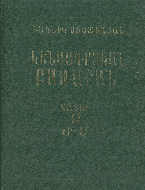 http://www.bibliotheque-eglise-armenienne.fr/catalogues/am_livres/stepanian-karnig-dictionnaire2.jpg