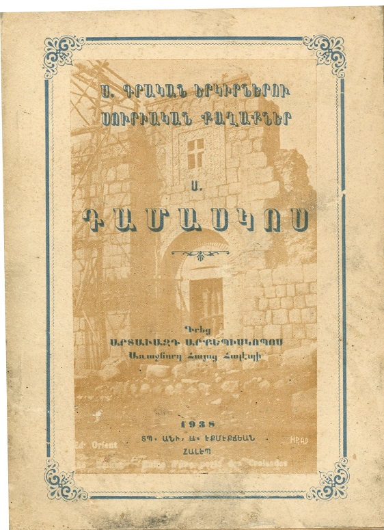 http://www.bibliotheque-eglise-armenienne.fr/catalogues/am_livres/surmeyan-ardavast-damasgos.jpg