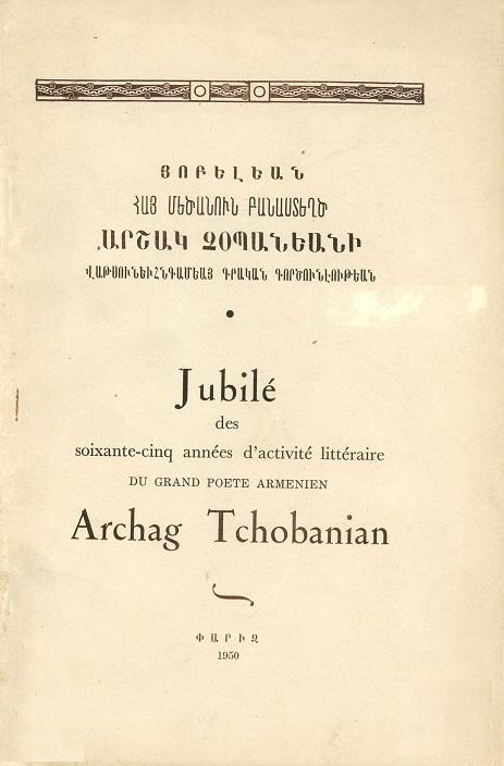 http://www.bibliotheque-eglise-armenienne.fr/catalogues/am_livres/tchobanian-archag-jubile.jpg