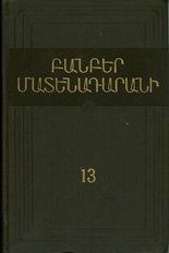 http://www.bibliotheque-eglise-armenienne.fr/catalogues/am_periodiques_vignettes/panper-madenataran.jpg