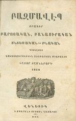 http://www.bibliotheque-eglise-armenienne.fr/catalogues/am_periodiques_vignettes/pazmaveb-1852.jpg